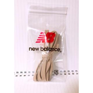 ニューバランス(New Balance)のニューバランス👟靴紐(スニーカー)