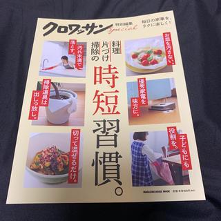 マガジンハウス - クロワッサン特別編集 料理・片づけ・掃除の時短習慣。