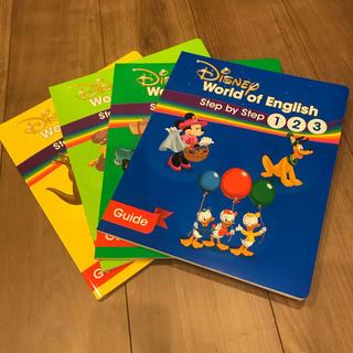 ディズニー(Disney)のco.ta.様専用⭐︎最新版Step by stepガイドブック4冊セット(知育玩具)