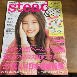 宝島社 - steady 12月号