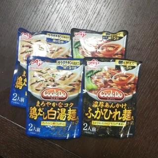 アジノモト(味の素)のCook Do鶏だし白湯麺スープ&ふかひれ麺スープ(レトルト食品)