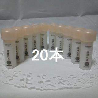 ドモホルンリンクル - 【匿名配送】ドモホルンリンクル 保護乳液 5ml×20本