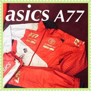 アシックス(asics)の❇️【ASICS】もはや無敵の日本代表☆‼️上下 セットアップ(ナイロンジャケット)
