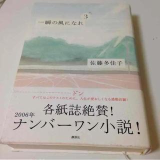 一瞬の風になれ 3(文学/小説)