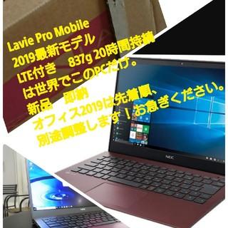 エヌイーシー(NEC)のlavie pro モバイル 新品未使用 3台 即発送(ノートPC)