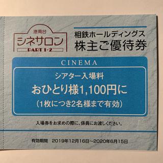 12/15迄 * 相鉄 ホテル 宿泊10%割引券 × 1枚(宿泊券)