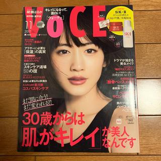 コウダンシャ(講談社)のVOCE 2017年11月号 一部サンプル付き(美容)