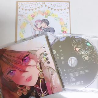 リーブル(Libre)のドラマCD「ララの結婚」初回限定 エロらぶ 新婚性活セット(その他)