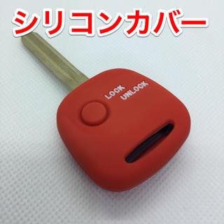 キーレスリモコン用 シリコンカバー スズキ・日産・マツダ 1ボタン用 赤