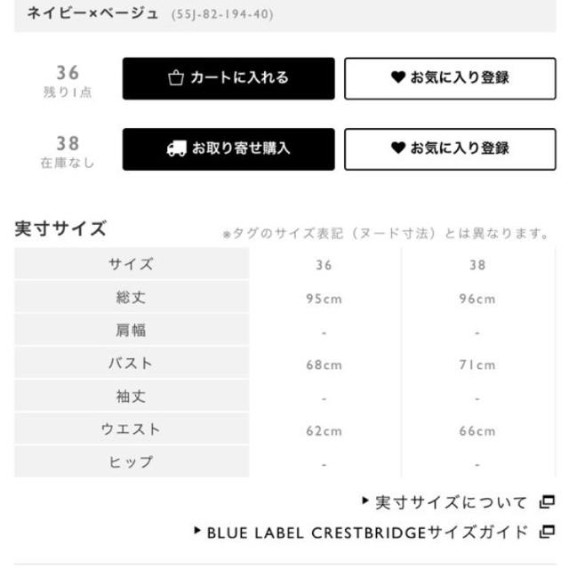 BURBERRY BLUE LABEL(バーバリーブルーレーベル)のブルーレーベルクレストブリッジ ワンピース レディースのワンピース(ミニワンピース)の商品写真