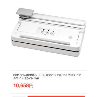 BONA BONA圧縮機械♡美品(その他)