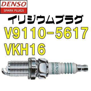 00-2463/デンソー イリジウム タフ プラグ 品番 V9110-5617(パーツ)