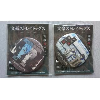 角川書店 - 文スト 太宰治 中島敦 和紙缶バッジ 文豪ストレイドッグス