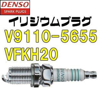 00-2477/デンソー イリジウム タフ プラグ 品番 V9110-5655(パーツ)
