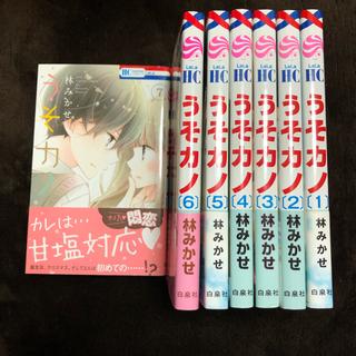ハクセンシャ(白泉社)のうそカノ 1から7(少女漫画)