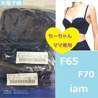 ラティア(Latia)の【新品】F65ブラジャーiam育乳下着☆エステサロンPMK パープルネイビー(ブラ)