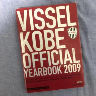 アシックス(asics)のヴィッセル神戸 OFFICIAL YEARBOOK 2009(応援グッズ)
