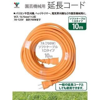送料無料★機械用 延長コード 10m オレンジ(その他)