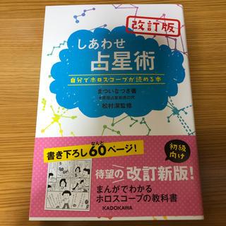 カドカワショテン(角川書店)のしあわせ占星術改訂版(人文/社会)