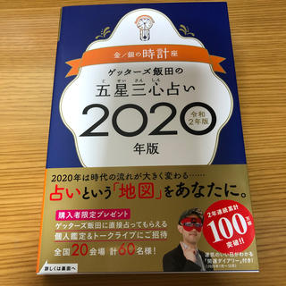 ゲッターズ飯田の五星三心占い金/銀の時計座(2020年版)(人文/社会)