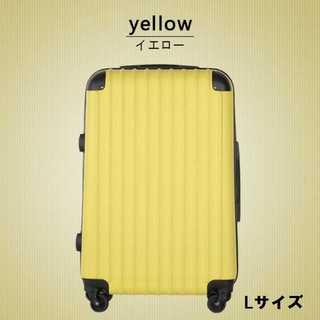 イエロー/Lサイズ/超軽量/スーツケース/キャリーバッグ□(旅行用品)