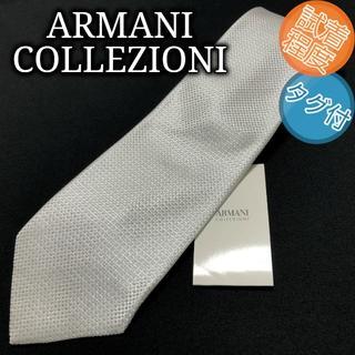 アルマーニ コレツィオーニ(ARMANI COLLEZIONI)のアルマーニ ドット スカイブルー ネクタイ 試着程度タグ付き A101-C02(ネクタイ)