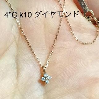 4℃ - 4°C k10 ダイヤモンド ネックレス