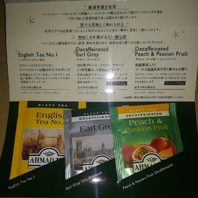 紅茶 3種類 食品/飲料/酒の飲料(茶)の商品写真