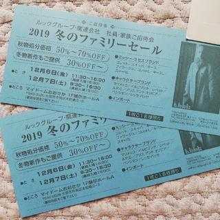 マリメッコ(marimekko)のルック ファミリーセール 入場券(ショッピング)