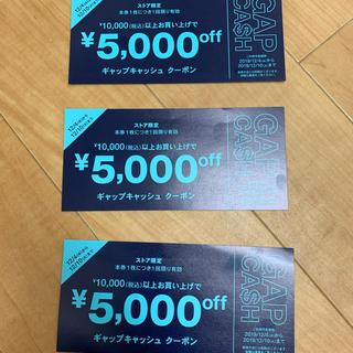 ギャップ(GAP)のGAP CASHクーポン 5000円3枚セット(ショッピング)