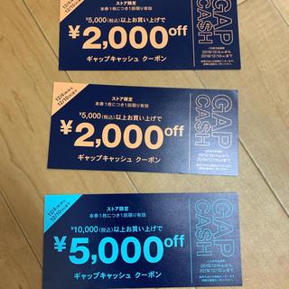 ギャップ(GAP)のCASHクーポン 5000円1枚2000円2枚セット(ショッピング)