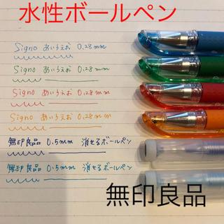 ムジルシリョウヒン(MUJI (無印良品))の無印良品消せるボールペン、Signo極細0.28mm(ペン/マーカー)