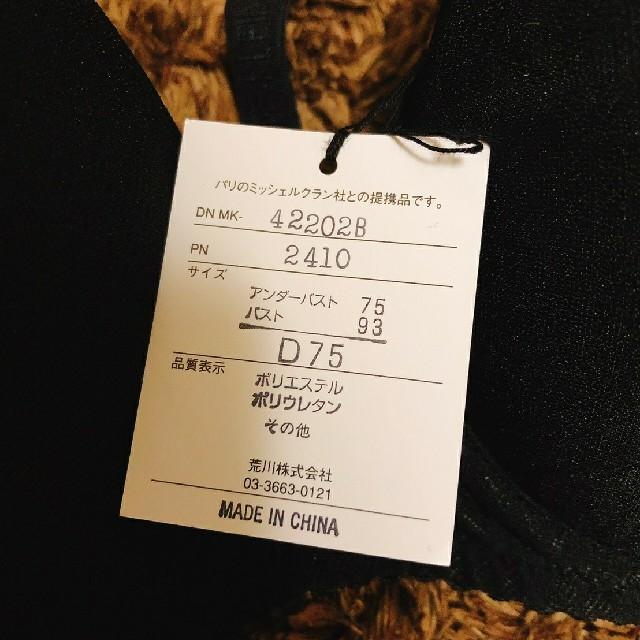 MK MICHEL KLEIN(エムケーミッシェルクラン)のサイズ限定★ランジェリー★ブラジャー★MK★ブラック★新品 レディースの下着/アンダーウェア(ブラ)の商品写真