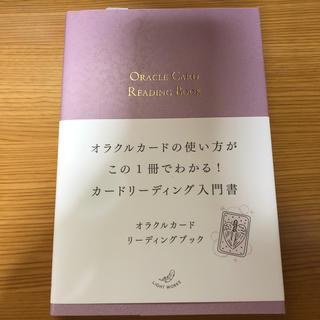 オラクルカードリーディングブック(趣味/スポーツ/実用)