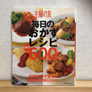 主婦の友毎日のおかずレシピbest 600(料理/グルメ)