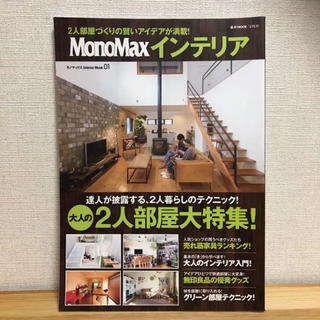 MonoMaxインテリア(住まい/暮らし/子育て)