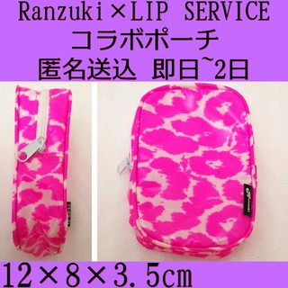 Ranzuki ランズキ LIP SERVICE リップサービス ポーチ 豹柄