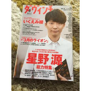 カドカワショテン(角川書店)のダ・ヴィンチ 2017年 05月号 (文芸)