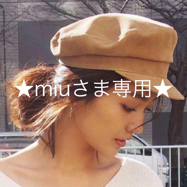 Ungrid(アングリッド)の★Ungrid★ フェイクスウェードマリンキャップ 未使用 レディースの帽子(キャスケット)の商品写真