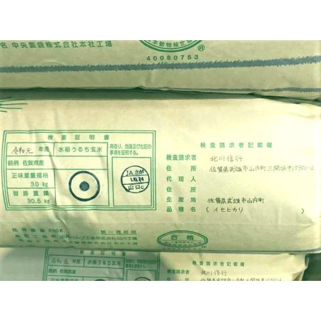 無農薬!自然栽培!農家直送!令和元年度佐賀県産!「伊勢ヒカリ」玄米5kg 食品/飲料/酒の食品(米/穀物)の商品写真