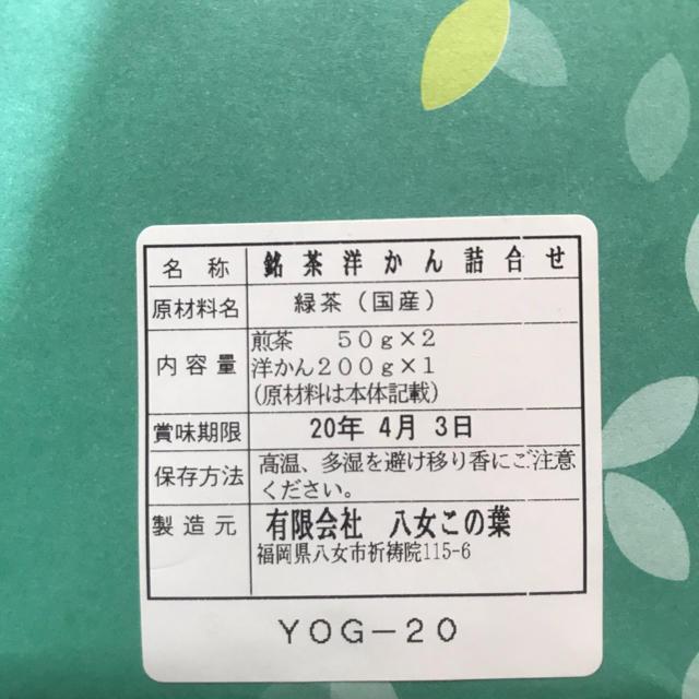 お値下げ お茶とようかん詰合わせ 未開封 20年4月まで 八女茶 食品/飲料/酒の飲料(茶)の商品写真