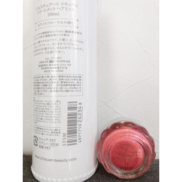JILLSTUART(ジルスチュアート)のジルスチュアート ヘアミスト アイカラー コスメ/美容のヘアケア(ヘアウォーター/ヘアミスト)の商品写真