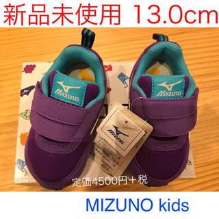 ミズノ(MIZUNO)のミズノ  ベビーシューズ 13.0cm(スニーカー)
