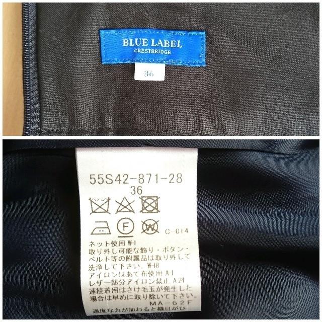 BURBERRY BLUE LABEL(バーバリーブルーレーベル)の【極美品】ブルーレーベルクレストブリッジ マキシスカート レディースのスカート(ロングスカート)の商品写真