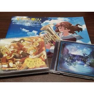 響け!ユーフォニアム オリジナルサウンドトラック・劇場版パンフレット(アニメ)