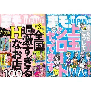 ■3冊■『裏モノJAPAN』2012年3月,8月■2013年3月■LINE攻略法(アート/エンタメ/ホビー)