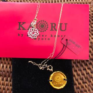 KAORU - KAORU ネックレス