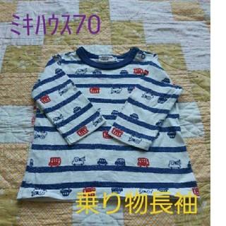 ミキハウス(mikihouse)のミキハウス70 長袖!(シャツ/カットソー)