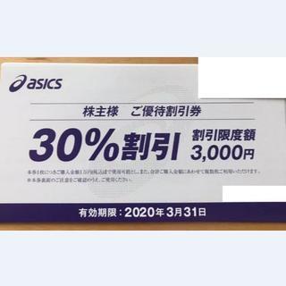 アシックス(asics)の【1枚】 最新 アシックス株主優待券 30%割引券~2020年3月末(ショッピング)