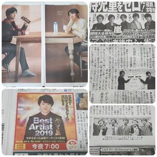 嵐 読売新聞 広告 11/9